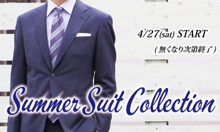 サマースーツコレクション