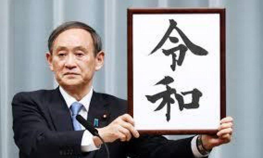 「令和」のお祝いカラーが発表されました。