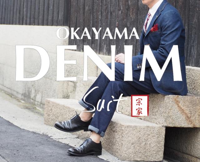 岡山デニムスーツ