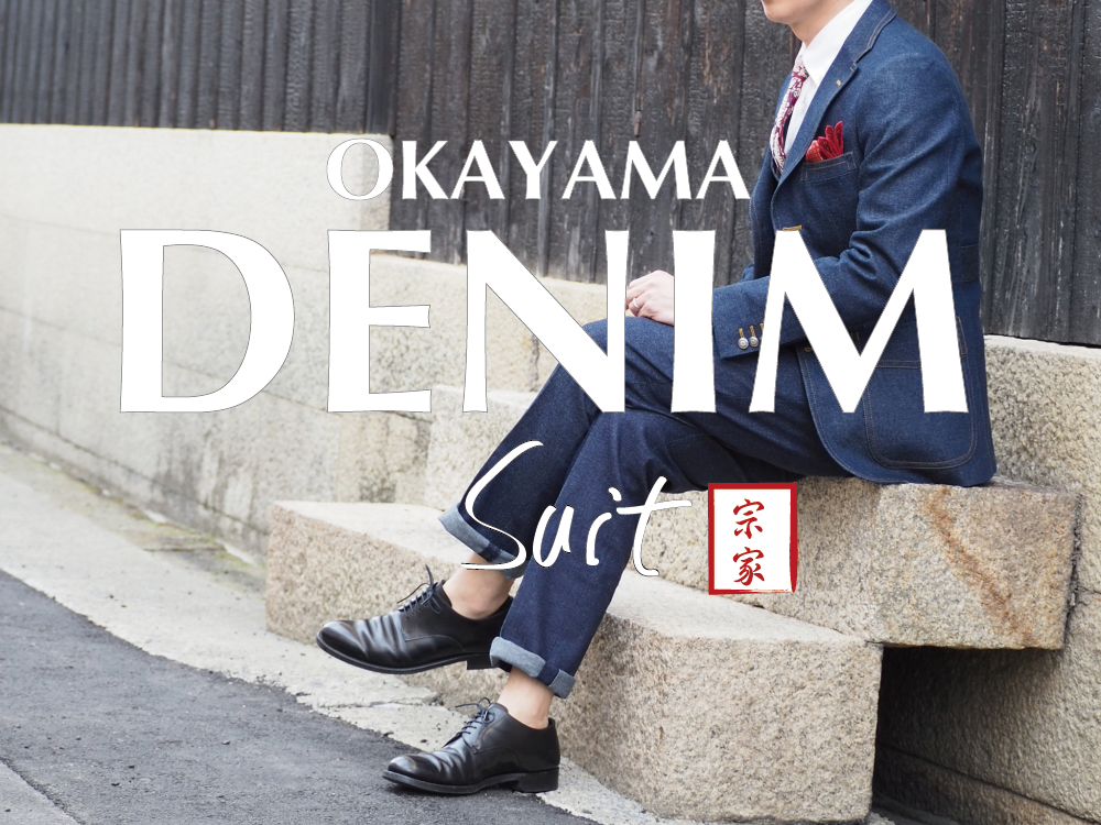 世界に一着だけの岡山デニムスーツ