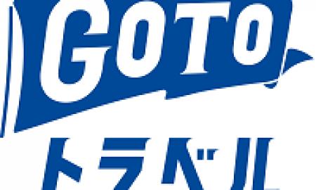 GO TO トラベルキャンペーンを使って岡山へいく