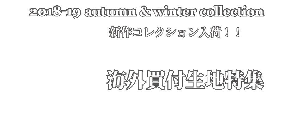 2018-19 autumn&winter collection & 海外買付生地特集