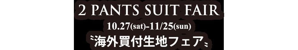 2pants suit fair & 海外買付生地フェア